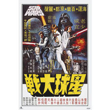 Star Wars Poster Hong Kong
