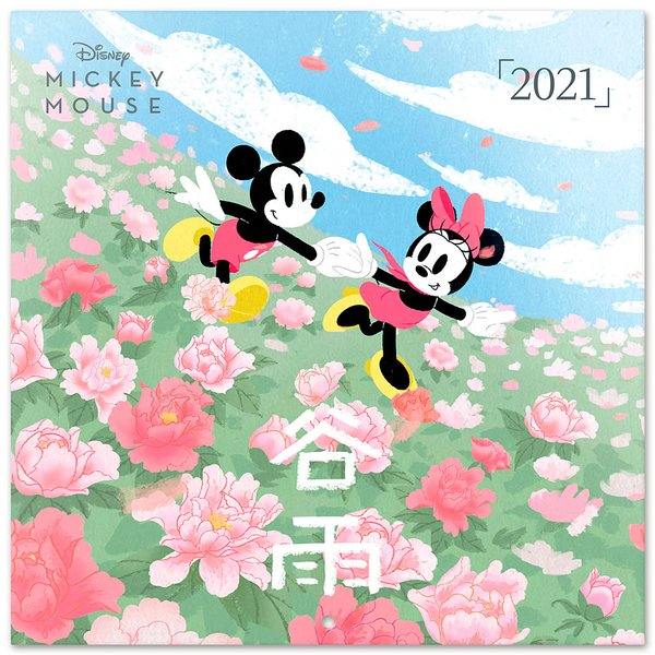 Disney Mickey Mouse Kalender