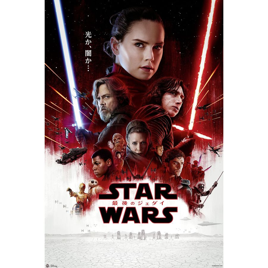 Star Wars Episode 8 Poster Japanese Regular - Poster Großformat ...